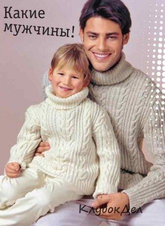Светлые свитеры с косами для мальчика и папы